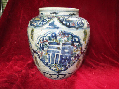 Excellent Artistic Chinese Ancient Wu Cai Porcelain Flat Pot Jar with Fu福