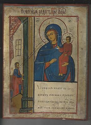 19th CENTURY RUSSIAN ICON - UNEXPECTED JOY - EGG TEMPERA/GOLD LEAF