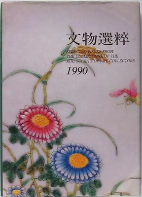 Chinese Antique Pottery, Jade & Paintings - ROC Society of Art Collectors Book