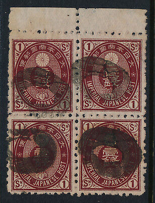 Japan. 1879. 1 s. brown-red. Block of four