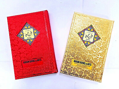 Holy Quran Colour Coded Tajweed- 2 Colours- Beautiful Deluxe Cover (D-876J) -HB
