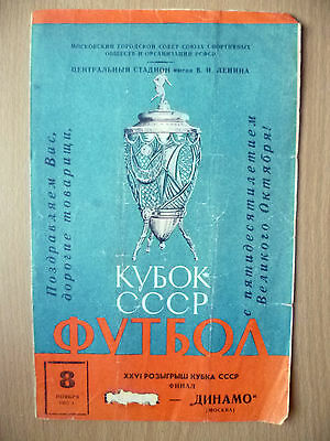 1967 Programme RED ARMY v MOSCOW DYNAMO (CCCP)
