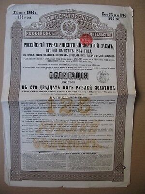 Russian bond 1894 IMPERIAL GOVERNMENT OF RUSSIA Gold loan 125 Rbl