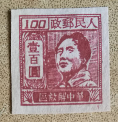 """China Liberated Area (East China - Central China) 1949 """"Mao Zedong"""" $100 R04"""