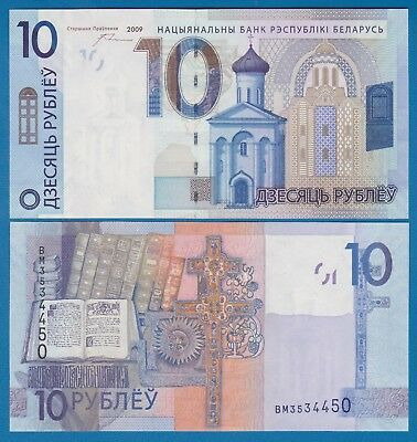 BELARUS 10 Rublei P 38 New 2009 (2016) UNC Low Shipping! Combine FREE! P-38a