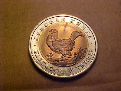 Russia 1993 Fifty Roubles, Grouse, Uncirculated