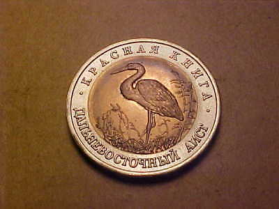 Russia 1993 Fifty Roubles, Oriental Stork, Uncirculated