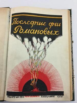 Antique Russian Bykov, Poslednie dni Romanovykh Book 1926