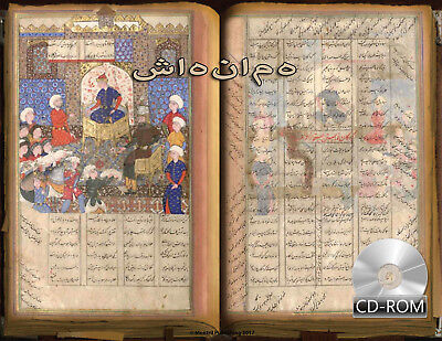 Shāhnāma, the Persian Book of Kings شاهنامه Manuscrips 1750 AD