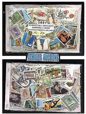 Greece. 500+ Old & New RRR Greek stamps, Drachmas & Euros all Differents, No: 7p