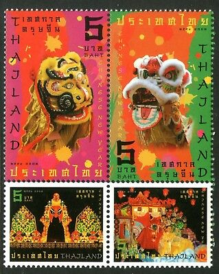 Thailand 2008 5Bt Chinese New Year Block of 4 Mint Unhinged