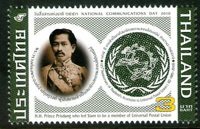 Thailand 2010 3Bt National Communications Day Mint Unhinged