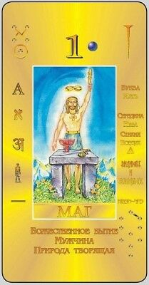Kabbalistic G.O.M. Tarot Cards 78(+2) 66mmx120mm Instruction 80 Pages In Russia