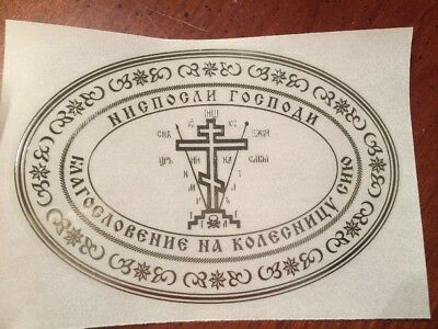 Orthodox Car Sticker Blessing Save & Protects from Evil