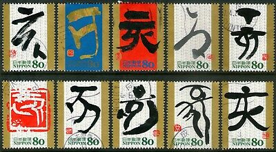 Japan 2006 Caligraphy - Year of the Pig set of 10 Fine Used
