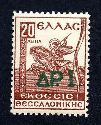 "Greece. Thessaloniki Exposition Issue Year 1942 MNH, ""St. Demetrius"", Drachma 1"