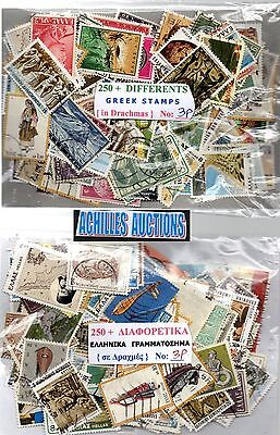 Greece. 250+ Old Greek stamps in Drachmas Years 1901-2001 all Differents No: 3p