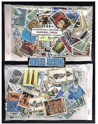 Greece. 500+ Old & New RRR Greek stamps, Drachmas & Euros all Differents, No: 3p