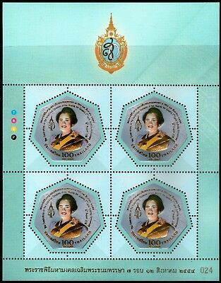 Thailand 2016 Queen Sirikit's 7th Cycle Birthday Sheetlet of 4 Mint Unhinged