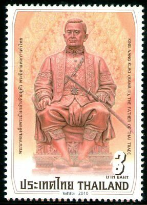 Thailand 2010 3Bt King Rama III Mint Unhinged
