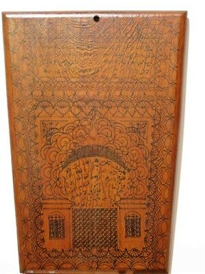 2 Islamic tablets for praying ( two pieces ) WALL TABLES decorative