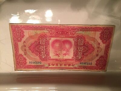 1929 China New Fu-Tien Bank 100 Dollars Antique Old Money Currency