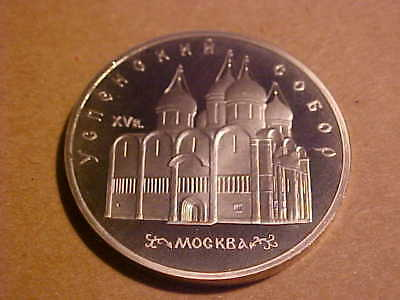 Russia 1990 Proof 5 Roubles, Uspenski Cathedral