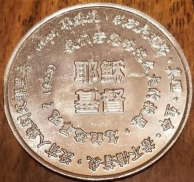 Vintage Foreign Token Medal Many Asian Characters Writing Chinese ?  39 mm.