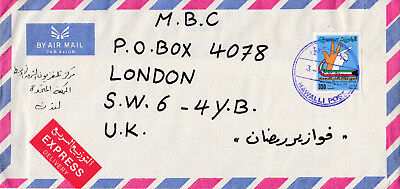 Kuwait Express Delivery single franked Airmail to London MiF W. Gehörlose Kinder