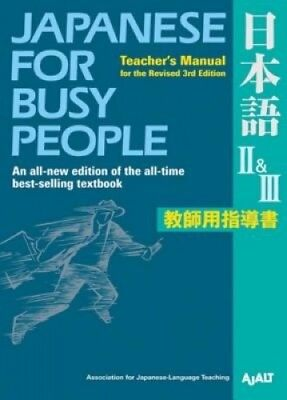 Japanese for Busy People II & III  : Teacher's Manual for the Revised 3rd
