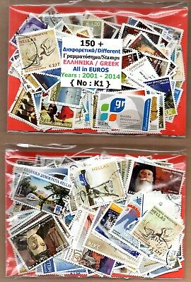 Greece. 150+ New Greek stamps all in Euros & Differents Years 2001-2014, No: K1