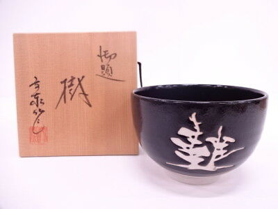 3447369: Japanese Tea Ceremony / Tea Bowl By Buntai Sugiura Tree Chawan