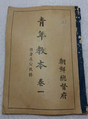 Chosen Korea (Japanese Occupation) Textbook for Youth Vol 1 Citizens Materials