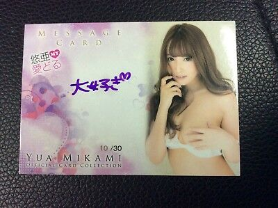 2017 CJ Jyutoku Yua Mikami Sexy Post Message card 10/30 Autograph Auto AV