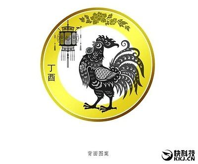 China 2017 10 Yuan Coin Zodiac-ROOSTER New Year Commemorative