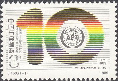 China 1989 J160 10th Anniv. Of Asian-Pacific Telecomm unity stamp
