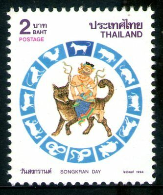 Thailand 1994 2Bt Songkran Day - Dog Mint Unhinged