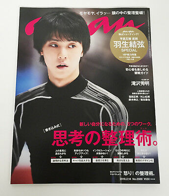 Yuzuru Hanyu 16 Pages Special Issue Japanese Magazine anan 14 Feb 2018 Olympic