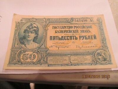 ND[1920] South Russia 50 Rouble Note