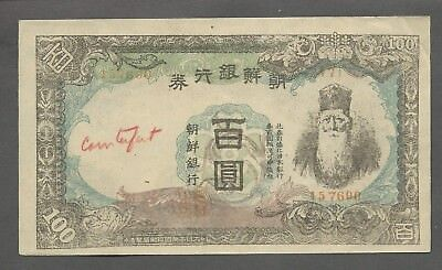 Korea P- 37, 100 YEN ND (1944) counterfeit AU