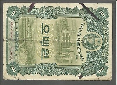 Korea 1950 500 Won low grade, ink, tears note will be shipped folded