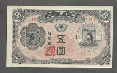 South Korea P-1, 5 WON ND (1949) AU