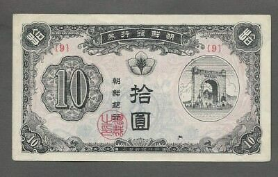 South Korea P-2, 10 WON ND (1949) AU LT STAINS
