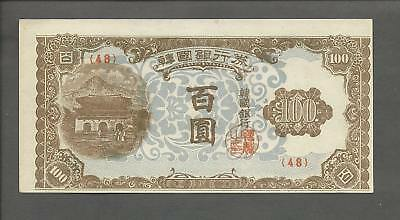 South Korea P-7, 100 WON ND (1950) UNC