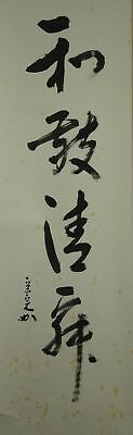Calligraphy for tea ceremony Kakemono Roll-Up Japanese Hanging Scroll 3706