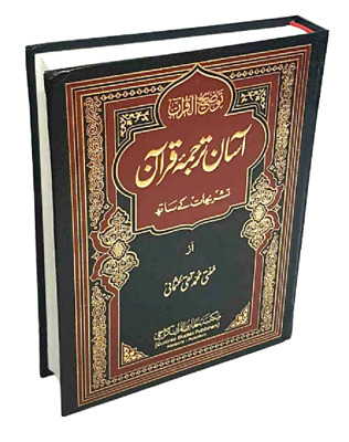 URDU: Asan Tarjuma Quran with Urdu Translation & Commentary - Mufti Taqi Usmani