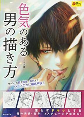 How to Draw Manga Sexy Guy Man Technique Guide Book Anime japan