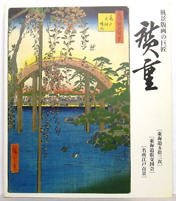 Hiroshige, Fifty-Three Stages of the Tokaido, One Hundred Famous Views of Edo