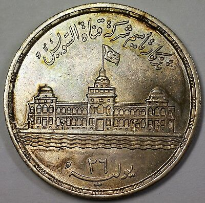 1964 Egypt 25 Piastres Suez Canal Nationalization AU Silver Coin