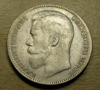 Russia 1899 Rouble
